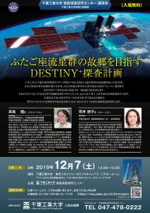 講演会「ふたご座流星群の故郷を目指す DESTINY⁺探査計画」申込受付中!
