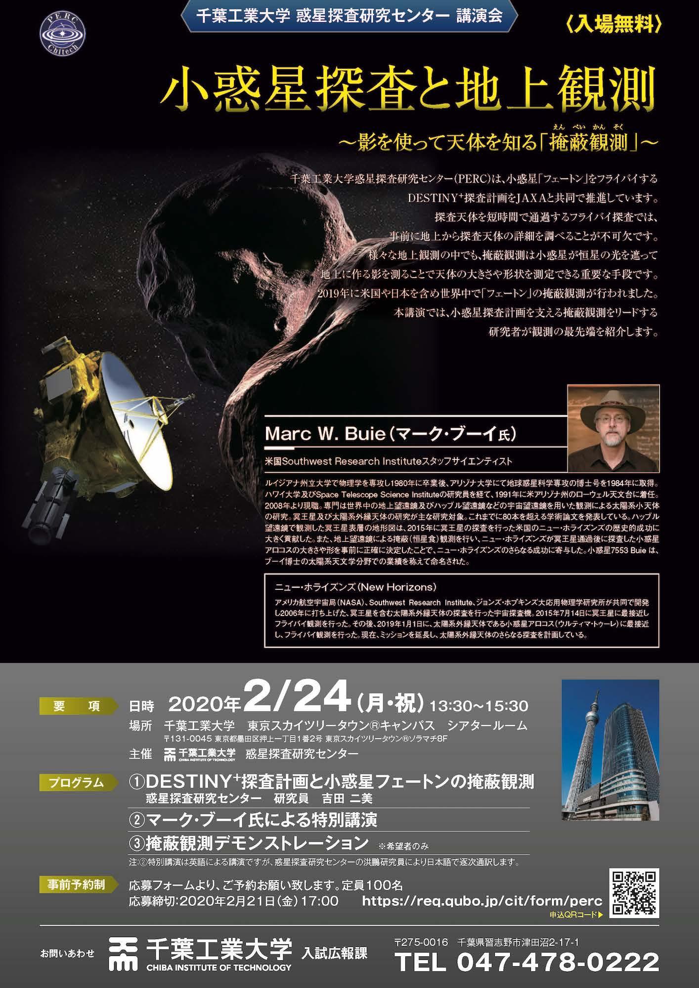 2/24(月・祝)一般講演会『小惑星探査と地上観測~影を使って天体を知る「掩蔽観測」~』開催