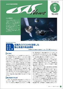 "<span class=""title"">プロジェクトへ移行(ISASニュース2021年5月号より)</span>"